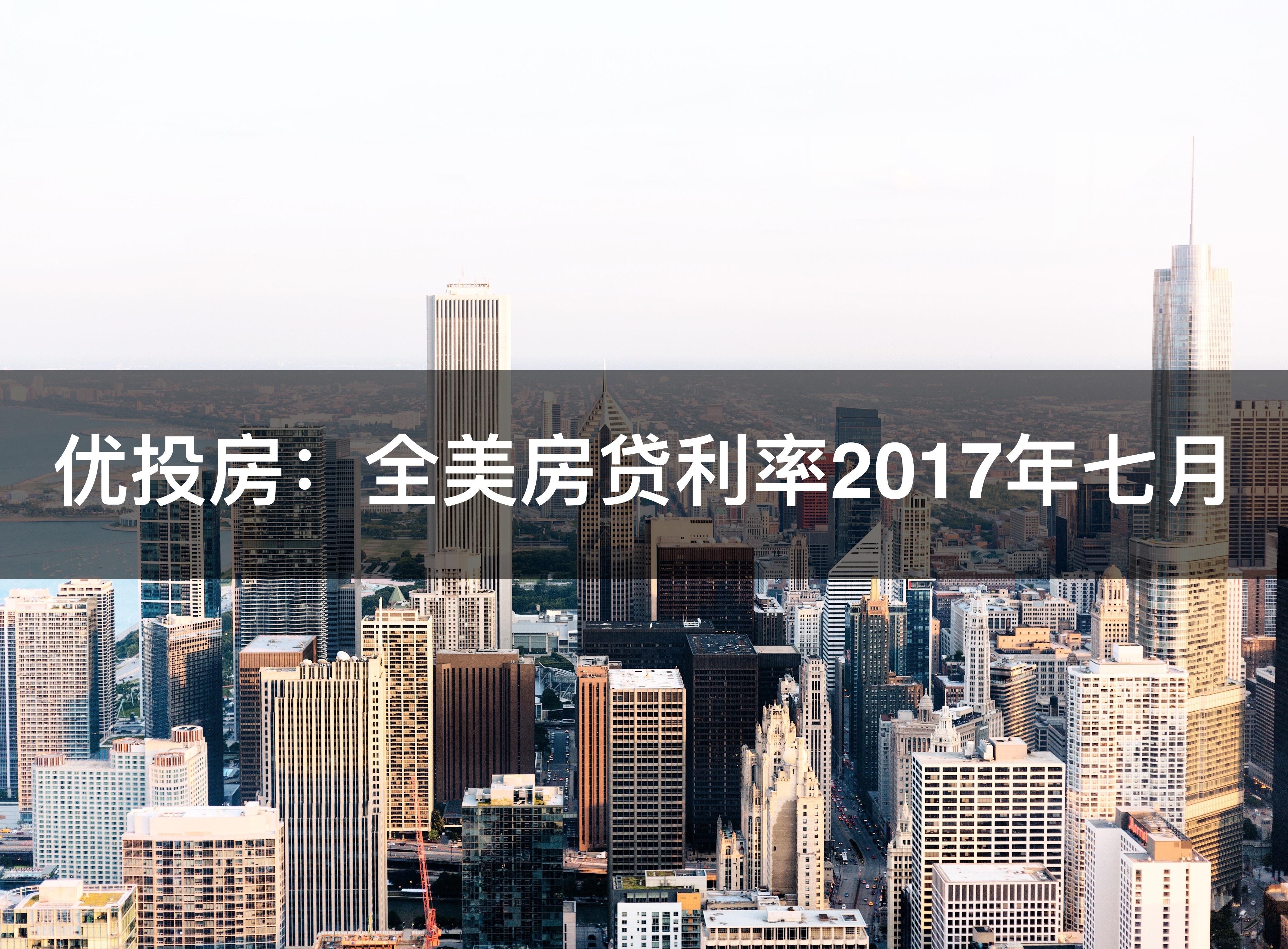 全美房贷利率-2017年7月份更新
