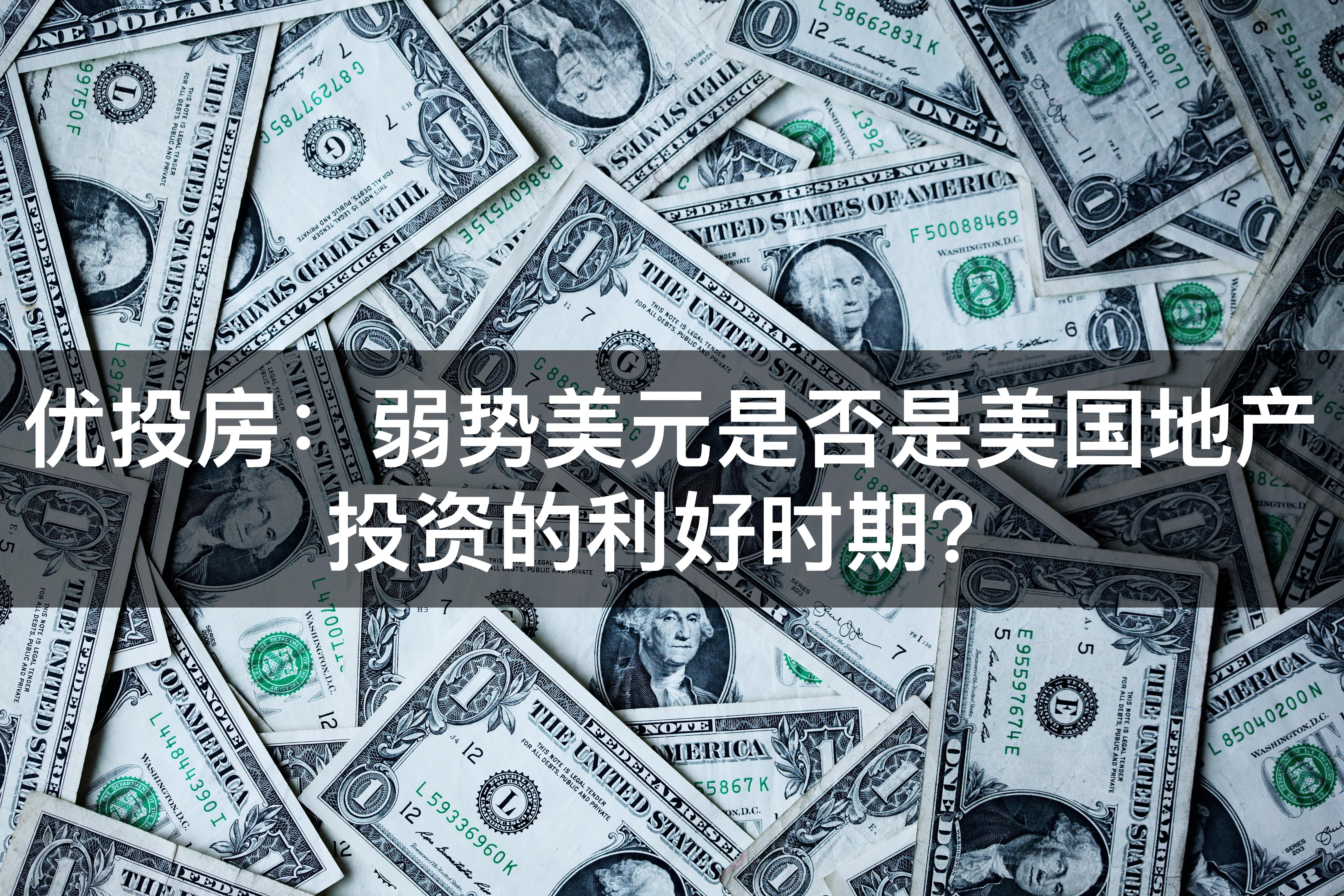 弱势美元是否是美国地产投资的利好时期?