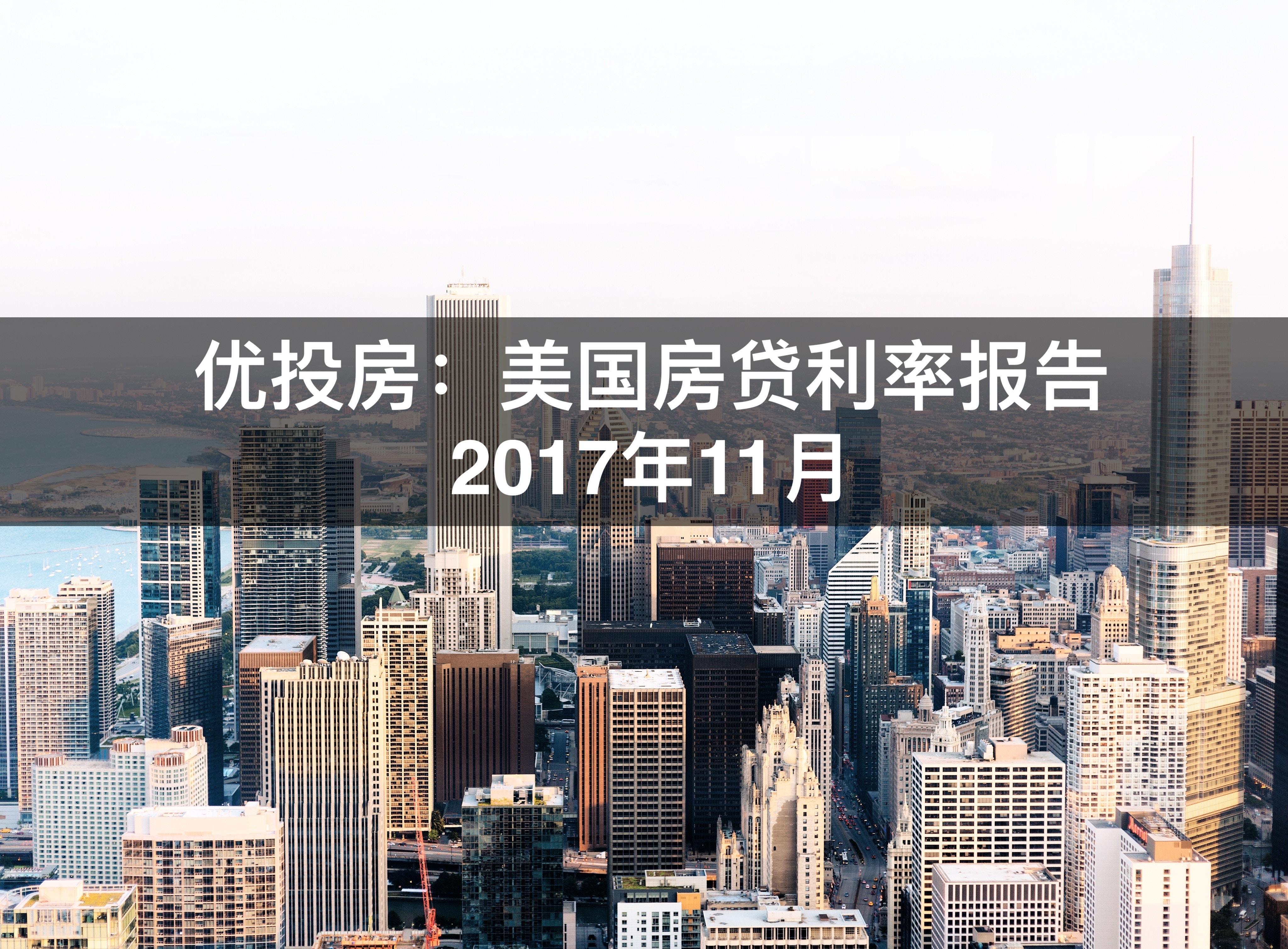 美国房贷利率报告—2017年11月更新