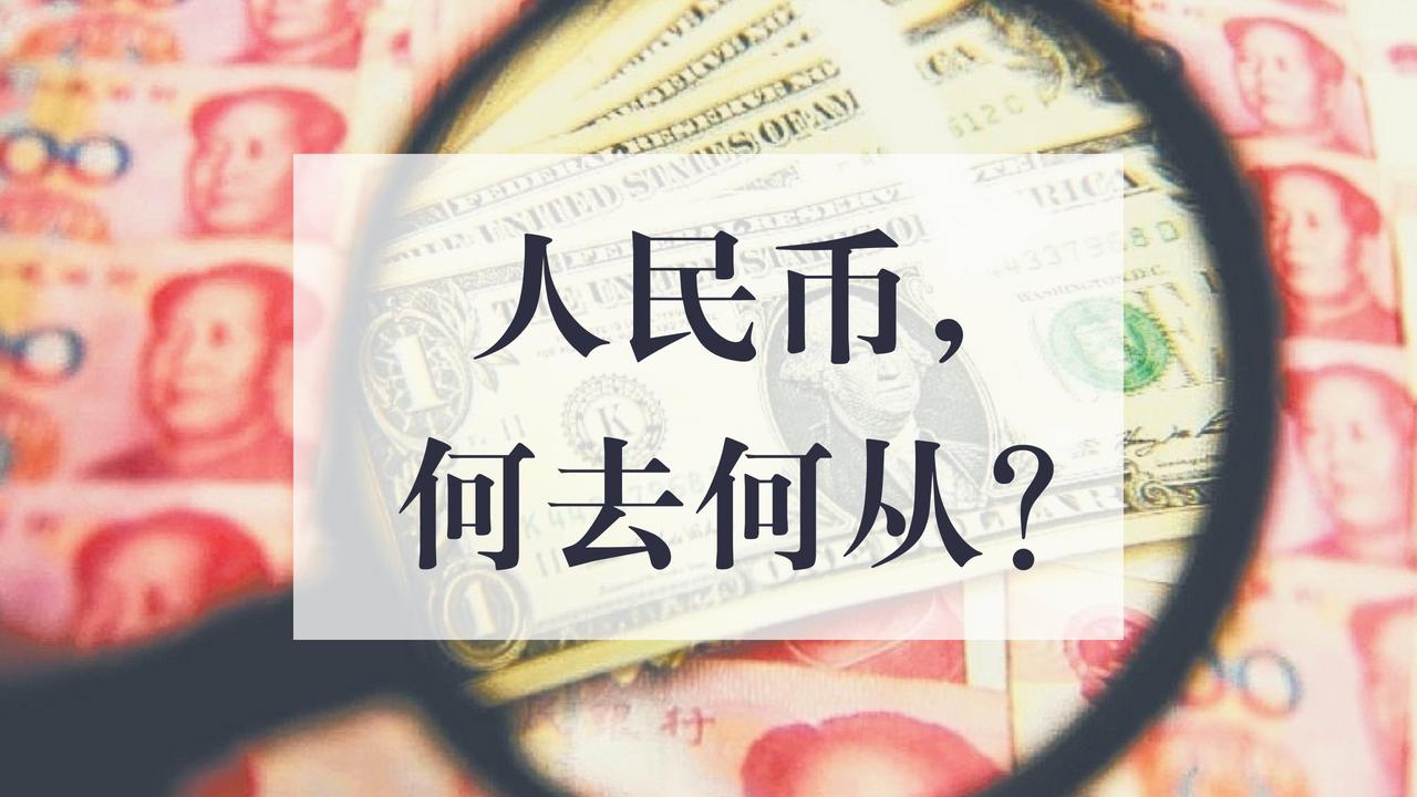 貿易戰,央行降准:人民幣貶值成趨勢?