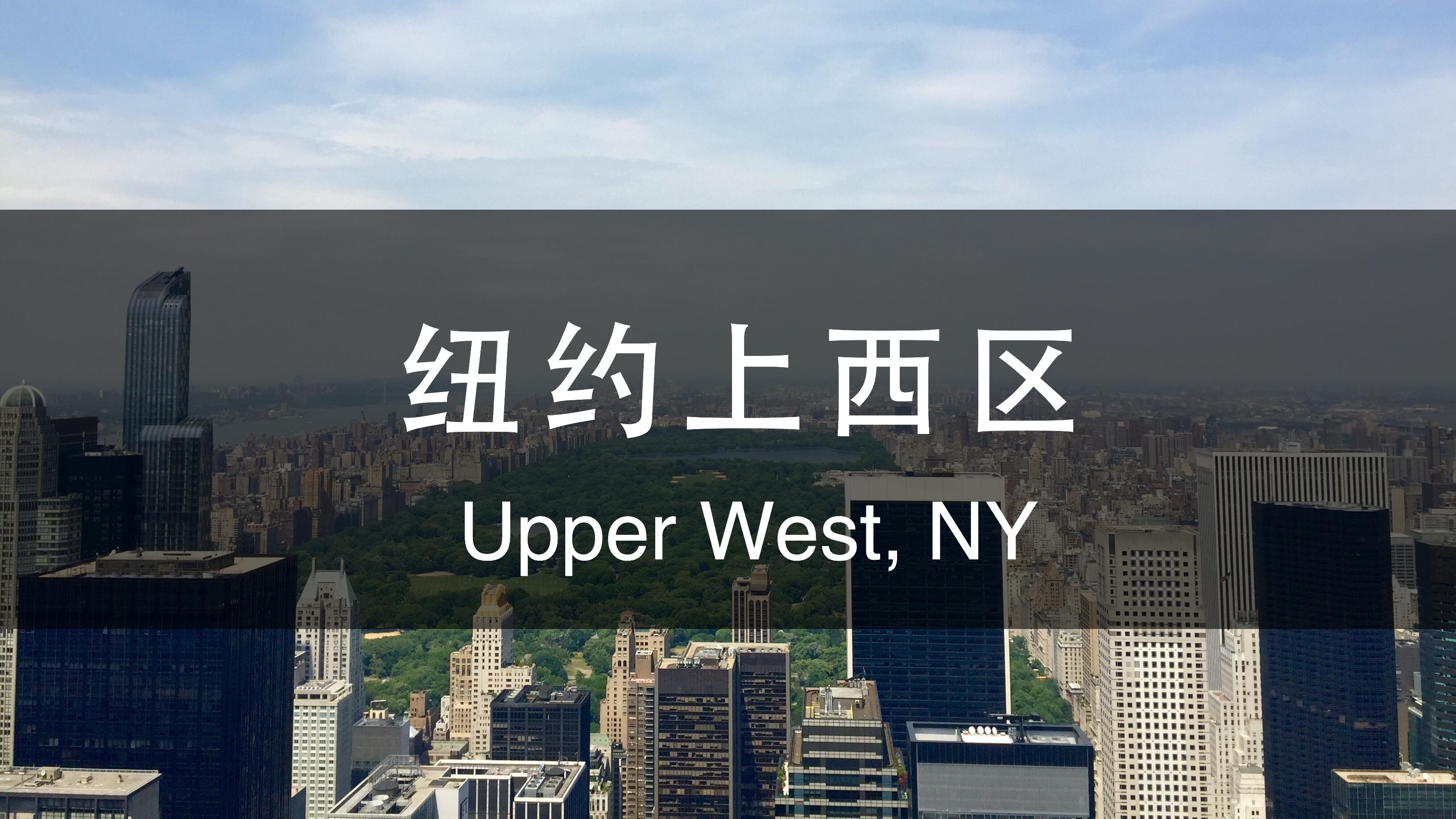 纽约上西区(Upper West Side): 文艺圣地、知识摇篮,这里是曼哈顿最适合养家的社区