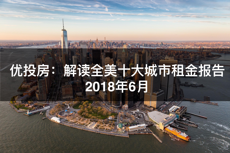 解读全美十大城市租金报告_2018年6月更新