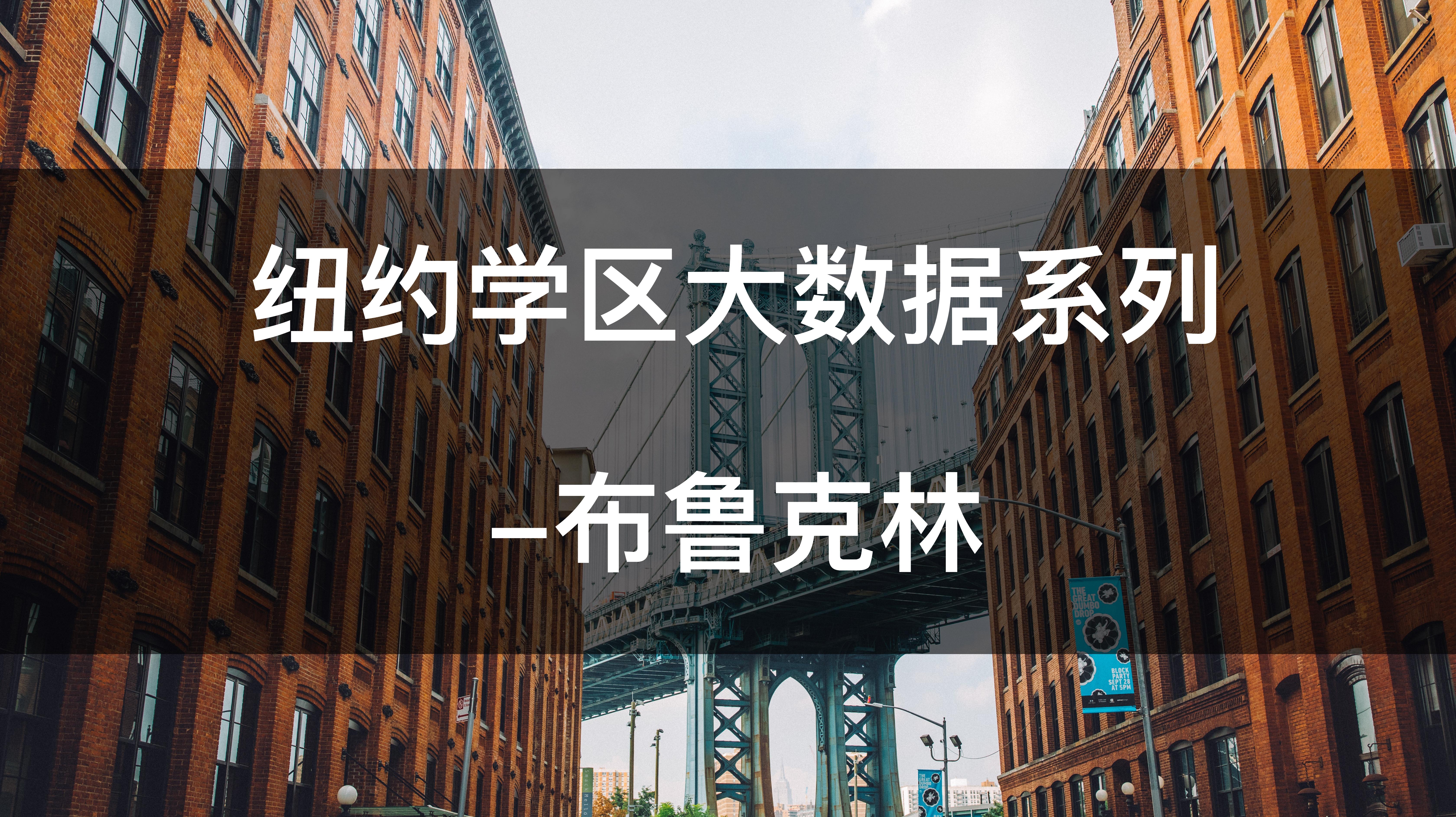 """分钟了解纽约布鲁克林学区"""""""